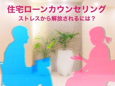住宅ローンのお悩み【任意売却の5つのメリットとは?】わかりやすく解説
