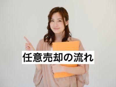 任意売却の流れ【住宅金融支援機構(旧、住宅金融公庫)の場合】